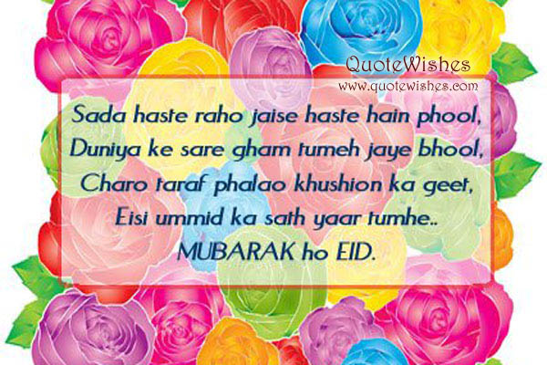 Hindi Eid Mubarak Shayari Sms Message Wishes