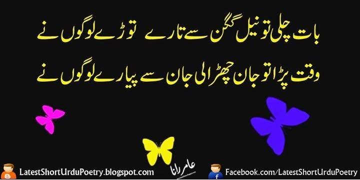 Sad Urdu Poetry, Sad Shayari, urdu sad poetry images, sad poetry pics, sad poetry wallpapers, urdu poetry facebook covers, facebook cover