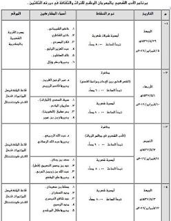 جدول مواعيد محاضرات وامسيات الشعر في مهرجان الجنادرية 30 - 1437