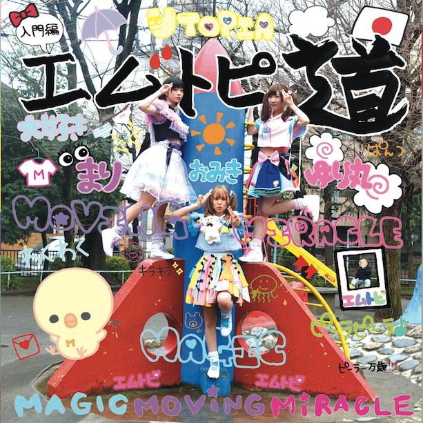 [Single] エムトピ – エムトピ道 入門編 (2016.05.01/MP3/RAR)