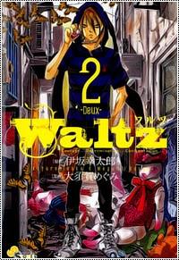 تحميل فصول و مجلدات مانجا Waltz | والتز | متجدد 2