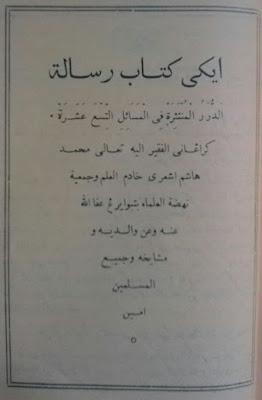 Penjelasan KH. Hasyim Asy'ari Tentang Wali : Waliyullah Pasti Selalu Taat Syariah Allah dan Tidak akan Pernah Menentang Syariah Allah