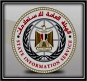 الهيئة العامة للإستعلامات المصرية