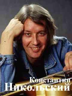 Видео запись с концерта Константина Никольского. Песня «Музыкант»