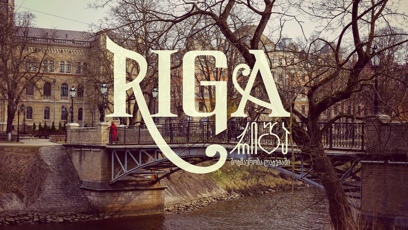 გამომყევი სამოგზაუროდ რიგის ქუჩებში  journey through the streets of Riga