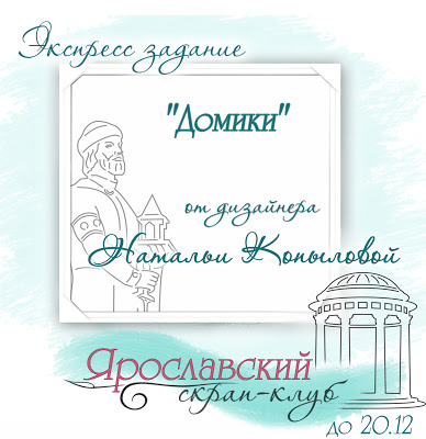 """+++Экспресс-задание """"Домики"""" до 20/12"""