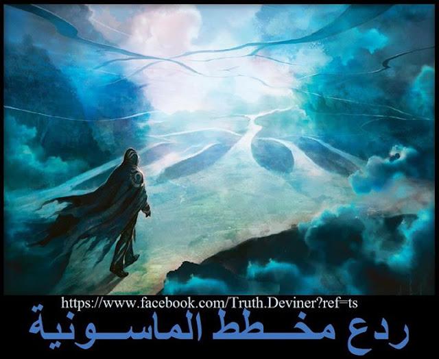 البوابة النجمية.. هل هي علوم شيطانية.. ام علوم استأثرت بها الشياطين وكانت متاحة لاولياء الله الصالحين؟؟؟