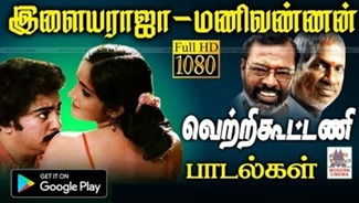 Ilaiyaraja manivannan songs