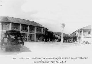 old photo Suriyadet Circle (Fountain Roundabout)
