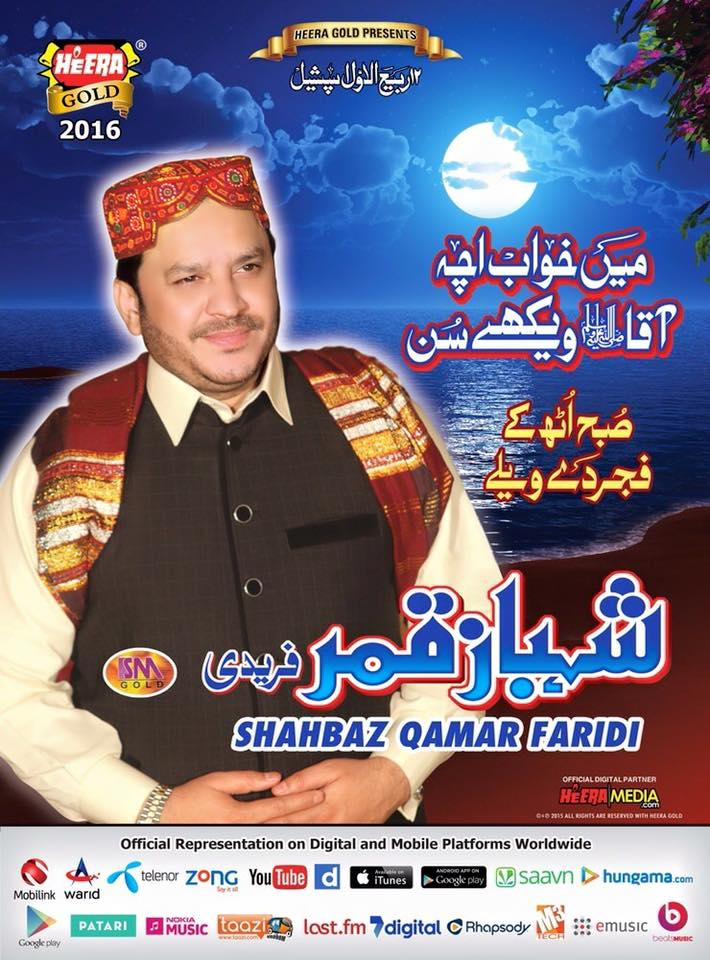 Shahbaz Qamar Fareedi