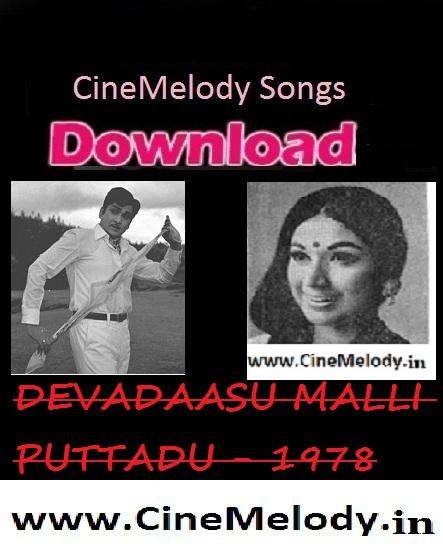 Devadasu Malli Puttadu Telugu Mp3 Songs Free  Download 1978