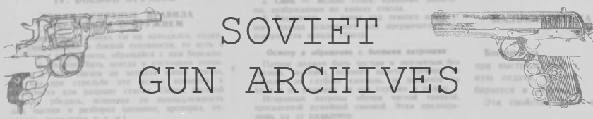 Soviet Gun Archives