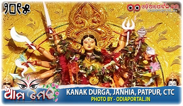 48th Annual Kanak Durga From Janhia, Patpur, Salipur, Cuttack - Photo By OdiaPortal Team