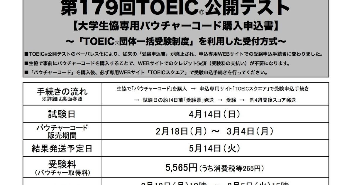 申し込み トーイック 【公式】テスト申込 TOEIC Listening