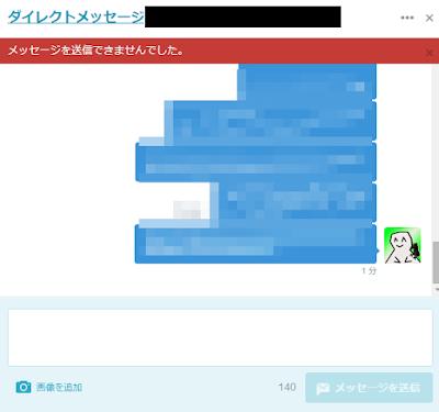 PCのブラウザ版 Twitter : ダイレクトメッセージ エラーメッセージ:「メッセージを送信できませんでした。」