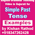 Simple Past Tense Examples in English Grammar