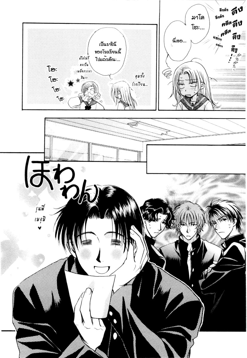 อ่านการ์ตูน Kakumei no Hi 8 ภาพที่ 18