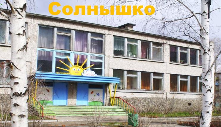 """МБДОУ """"Детский сад общеразвивающего вида №101"""""""
