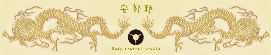 身体操作技法指導 安部塾公式ブログ 身体操作指導者 安部吉孝
