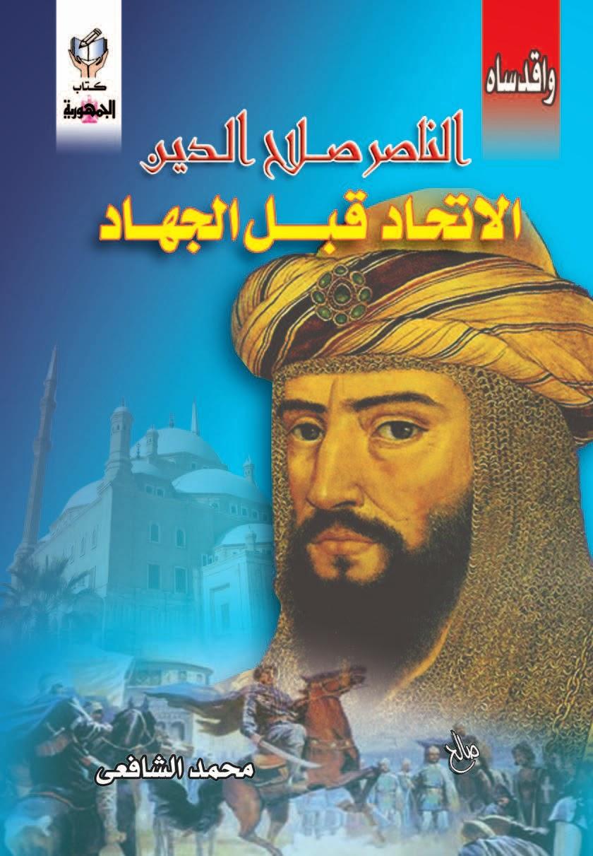 الناصر صلاح الدين: الاتحاد قبل الجهاد - محمد الشافعي pdf