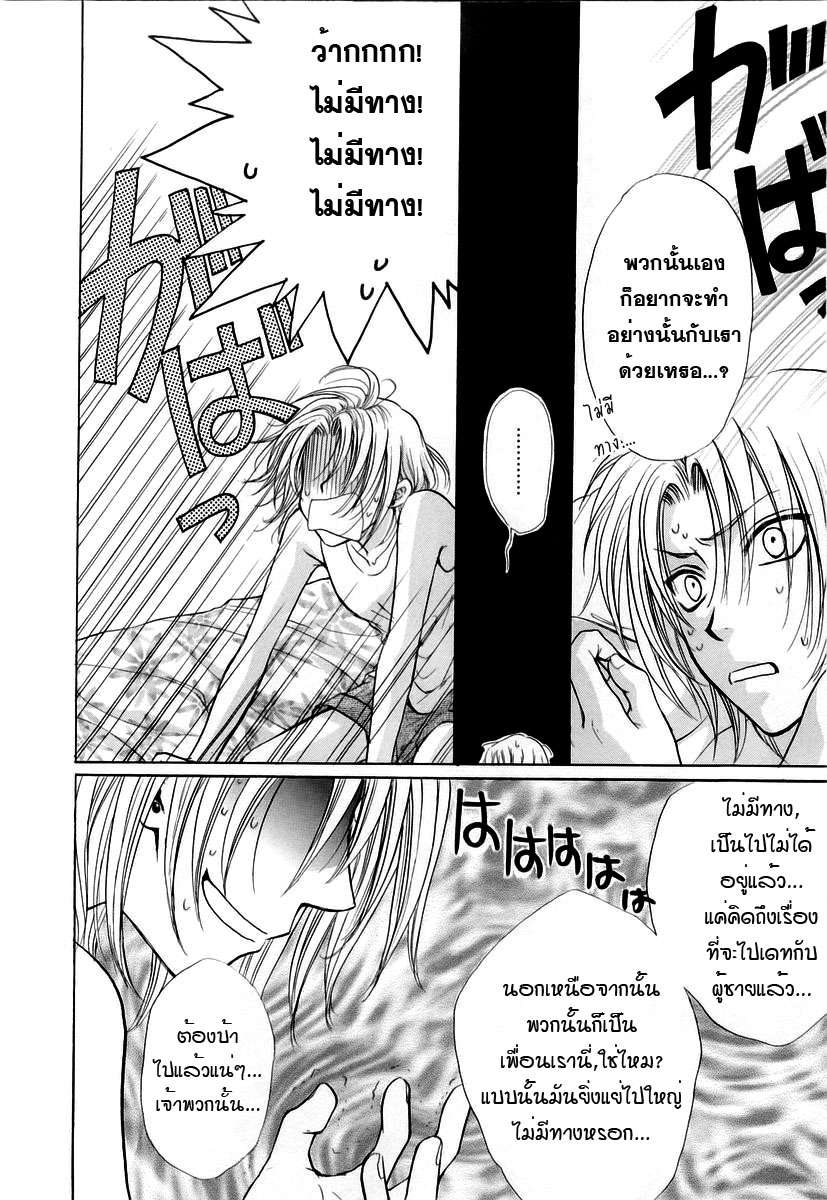 อ่านการ์ตูน Kakumei no Hi 4 ภาพที่ 29