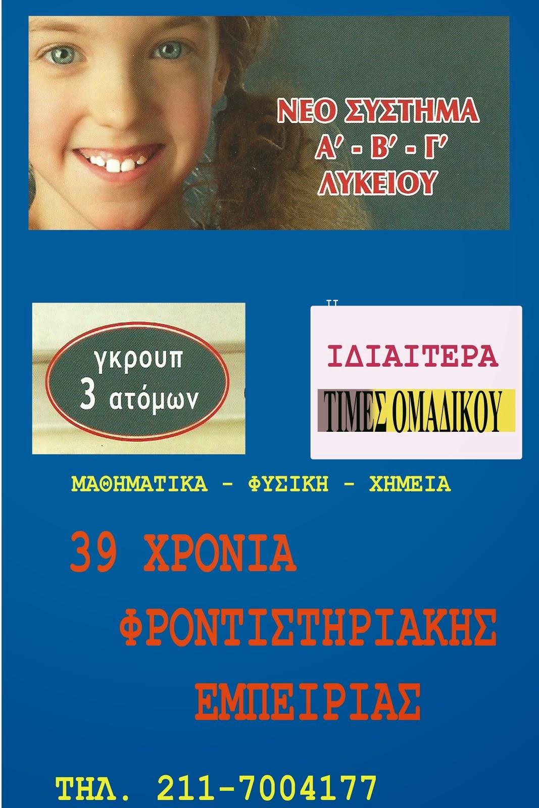 39 ΧΡΟΝΙΑ ΦΡΟΝΤΙΣΤΗΡΙΑΚΗΣ ΕΜΠΕΙΡΙΑΣ