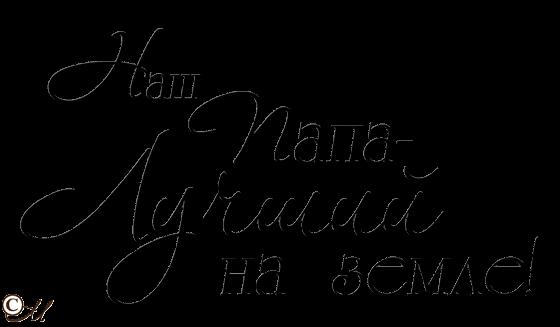 Надпись папе на открытку