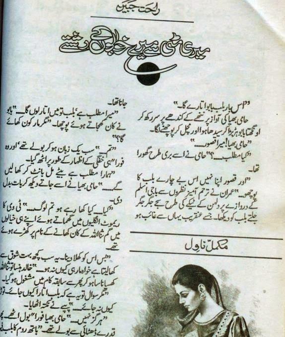 Meri matti se mery khawabon kay rishtay by Rahat Jabin - Meri matti se mery khawabon kay rishtay novel by Rahat Jabin