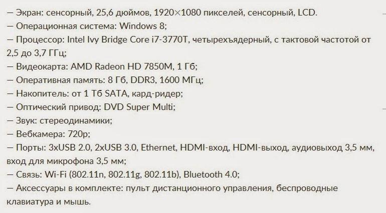 технические характеристики моноблока Samsung ATIV One