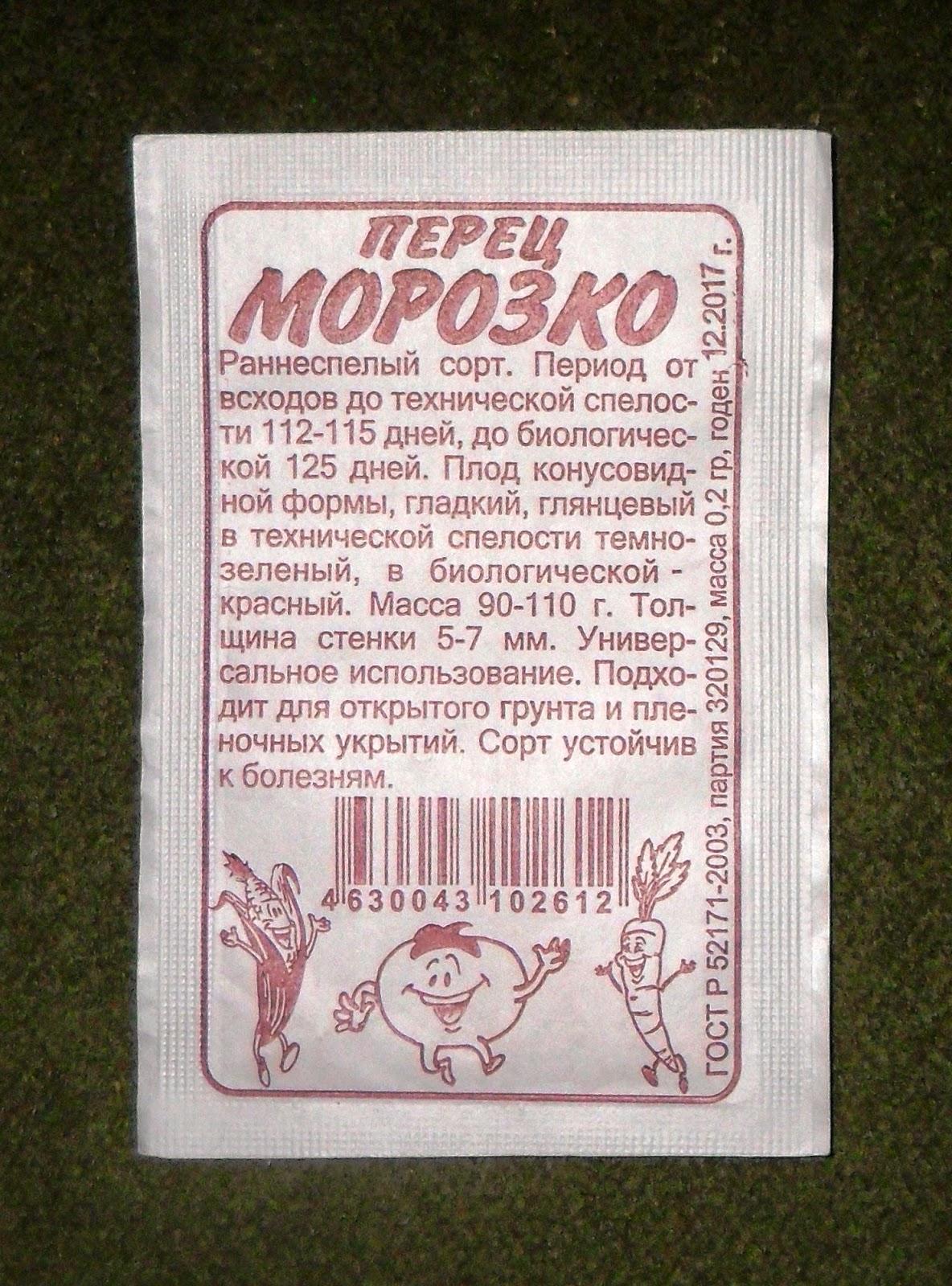 перец Морозко