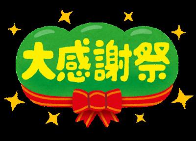「大感謝祭」のイラスト文字