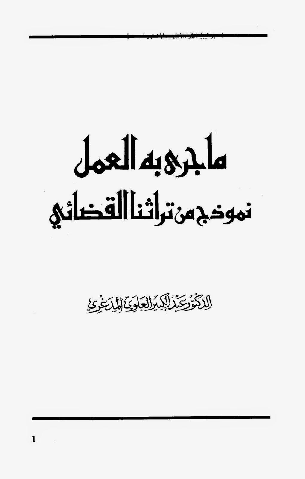 ما جرى به العمل نموذج من تراثنا القضائي - عبد الكبير العلوي المدغري