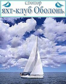 """СДЮШОР ЯХТ-КЛУБ """"ОБОЛОНЬ"""" КИЕВ"""