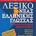 Λεξικό της Νέας Ελληνικής Γλώσσας (Γ. Παπανδρεμπινιώτη)