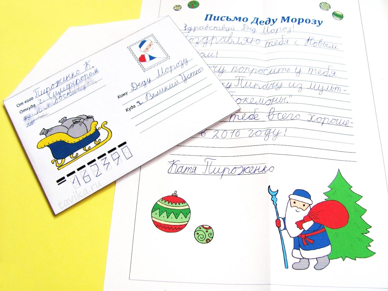 бланк для новогоднего письма