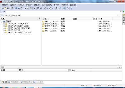 系統登錄檔(註冊表)快速編輯工具(支援重組及備份),Registry Workshop V4.6.3 多國語言綠色免安裝版!