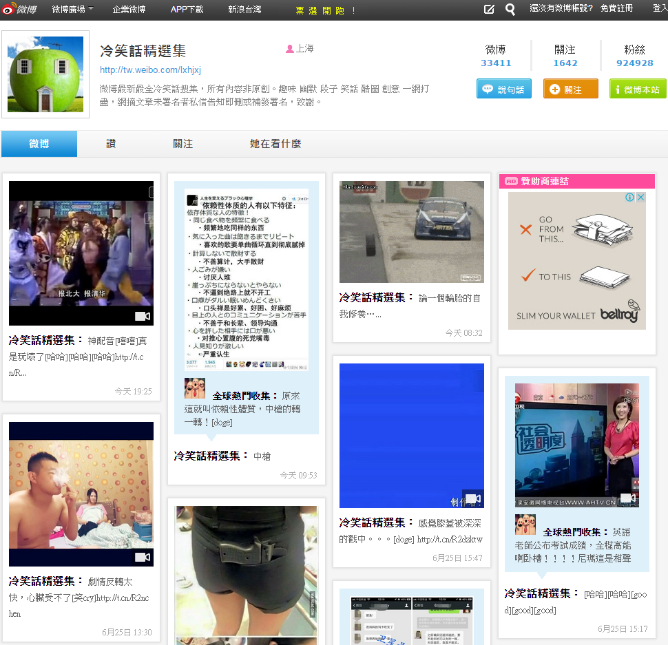 搞爛Gag_超北爛笑話_Weibo