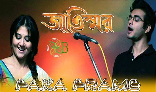 Faka Frame from Jaatishwar by Anupam Roy