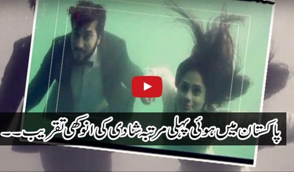 Pakistan's First Sea Wedding