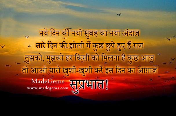 Hindi Good Morning Shayari Wallpaper