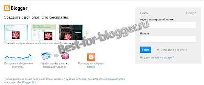 Регистрация в Blogger