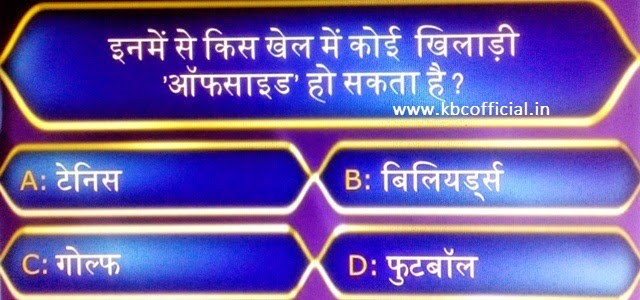 Ghar Baithe Jeeto Jackpot Question No 21 - Episode no 16 Dated 11th September 2014 - KBC GBJJ