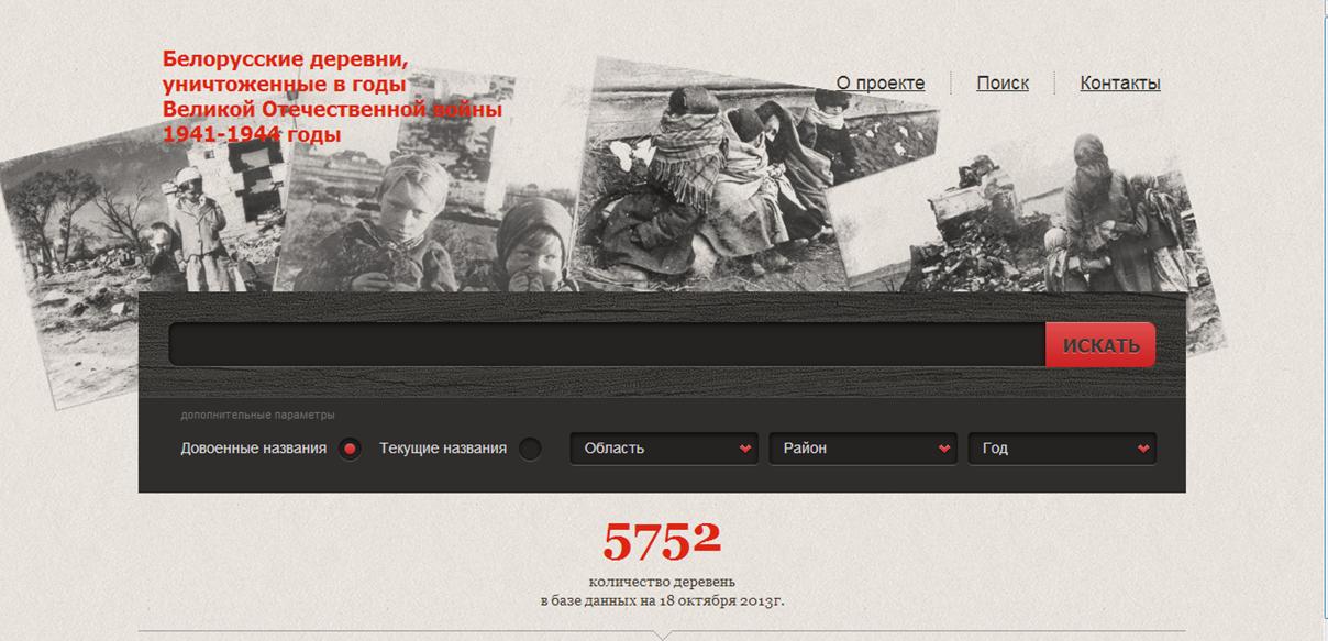Белорусские деревни, уничтоженные в годы Великой Отечественной войны