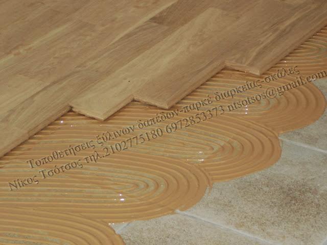 Κολλητά ξύλινα πατώματα πανω σε πλακάκια
