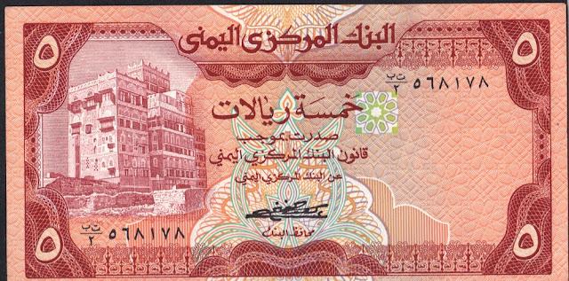 Yemen Arab Republic 5 rials 1981 P# 17a