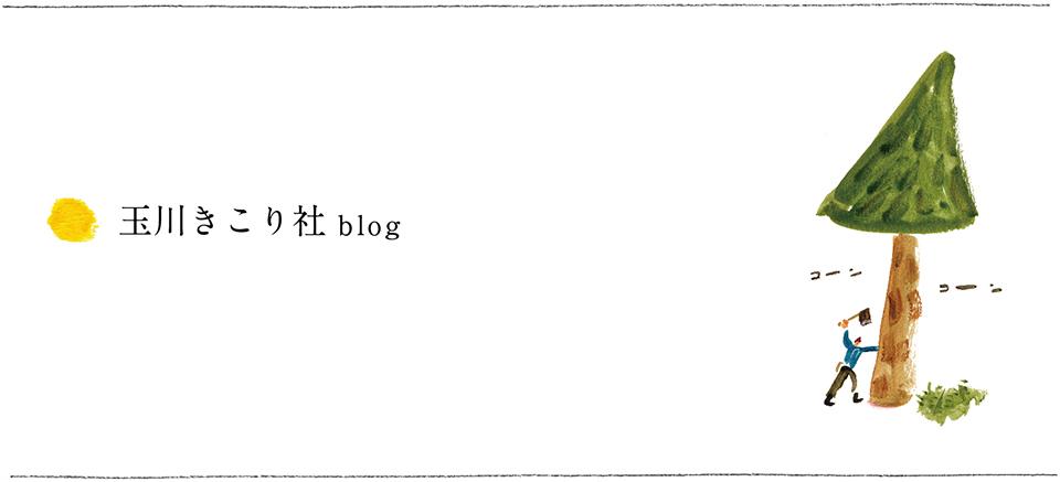 玉川きこり社blog