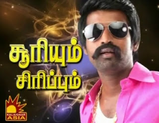 Watch Special Interview With Soori 22-10-2015 Kalaingar Tv 22nd October 2015 Vijayadasami Special Program Sirappu Nigalchigal Full Show Youtube HD Watch Online Free Download