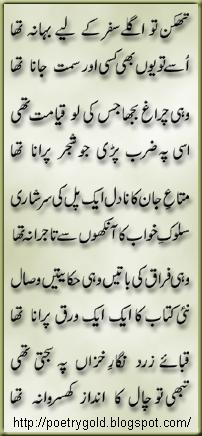urdu poetry by iftikhar arif, urdu shayari