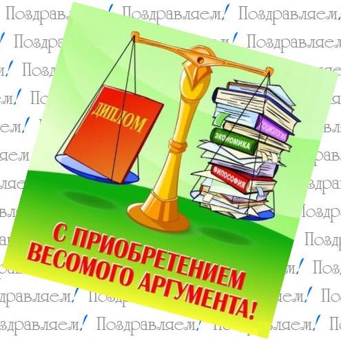 Блог Гончаровой Оксаны Владимировны Поздравляю ребят с защитой  Поздравляю ребят с защитой диплома