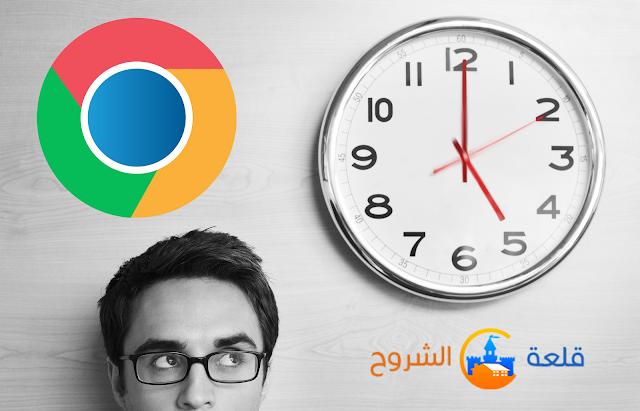 إستغل وقتك مع هذه الإضافة الرائع على جوجل كروم